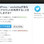 [WP]WP to TwitterでTwitterに投稿できなかった時やったこと