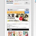 【iPhone】BOOK WALKERが新しくなったからデータ移行した。