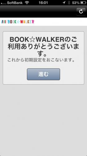 BOOKWALKER初期設定画面