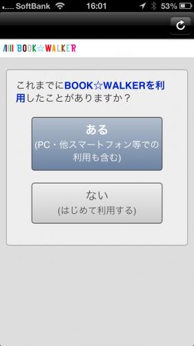 BOOKWALKER利用したことありますか