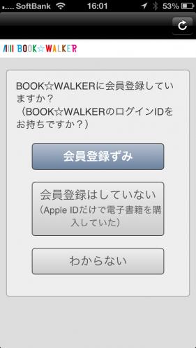 BOOKWALKER会員登録ずみ