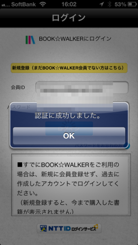 BOOKWALKER認証完了