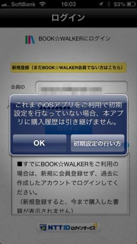 BOOKWALKERの罠