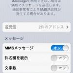 iPhoneのMMSが自分にも送られてきて困った時の対処法