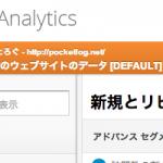 GoogleAnalyticsで使用しないプロファイルを消す方法