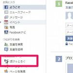 facebookページは匿名