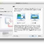 [Mac]VMwareでWindows8Pro(64bit版)をインストールした。