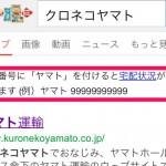 Googleで「ヤマト 追跡番号」を入れて検索できる