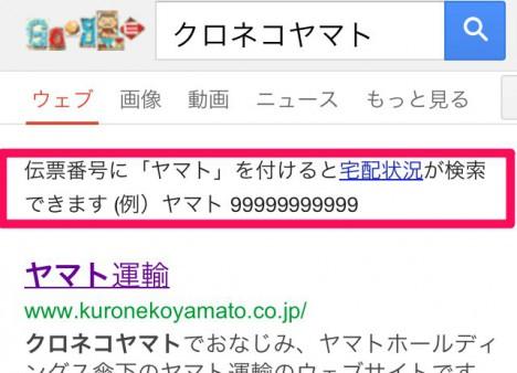 クロネコヤマト検索