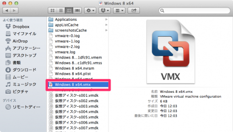 VMwareFusion5-WIndows8-ファイル選択