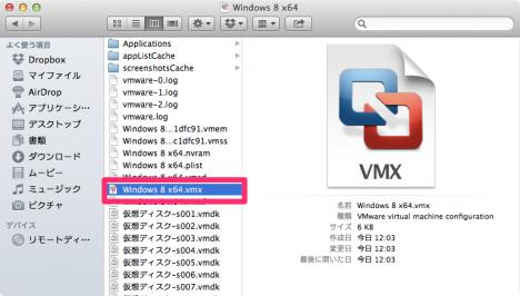 VMwareFusion5-WIndows8-ファイル選択