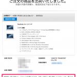 MacBookAir(Mid 2013)が出荷状態になりました。