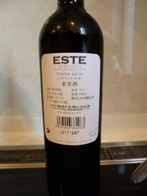 ESTE-ボデガス・アルト・アルマンゾーラ エステ・ティント裏側