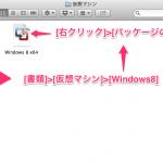 [Mac]VMwareにWindows8を入れると画面がちらつく不具合の対処方法