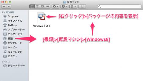 VMwareFusion5-WIndows8