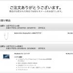2013MacBookAir13インチ(Haswell)を注文した。