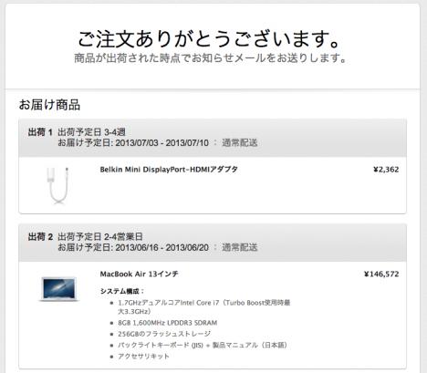 2013MacBookAir注文
