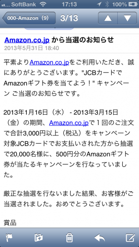 amazonmail
