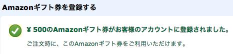 amazonmail2