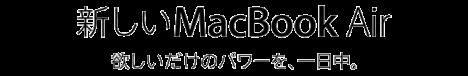 billboard_macbookair_title