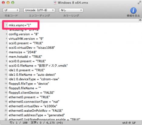 VMwareFusion5-WIndows8-編集