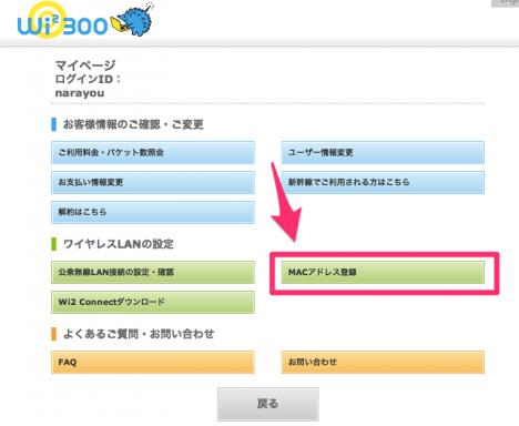 wi2Macアドレス登録