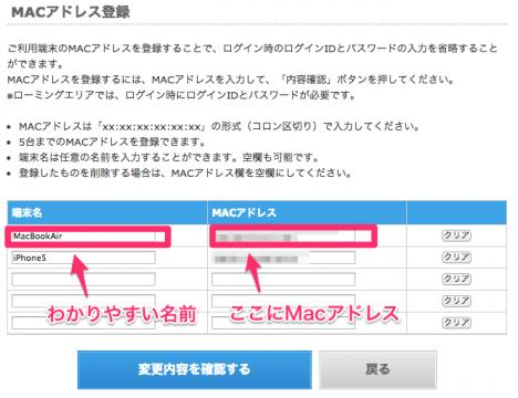 wi2Macアドレス登録画面