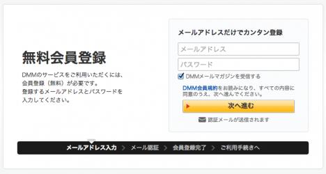 DMM無料会員登録