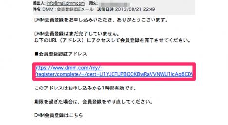 DMM認証メール内容