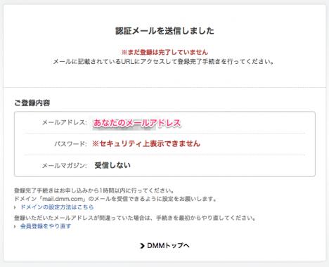 DMM認証メールを送信しました-2