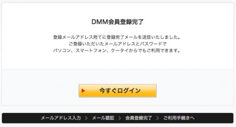 DMM会員登録完了