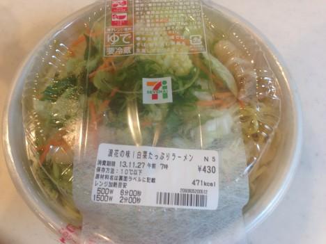 浪速の味!白菜たっぷりラーメン