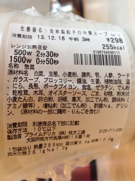 生姜香る!自家製餃子の中華スープ-表示