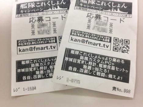 ファミリーマート艦隊これくしょんキャンペーン-レシート
