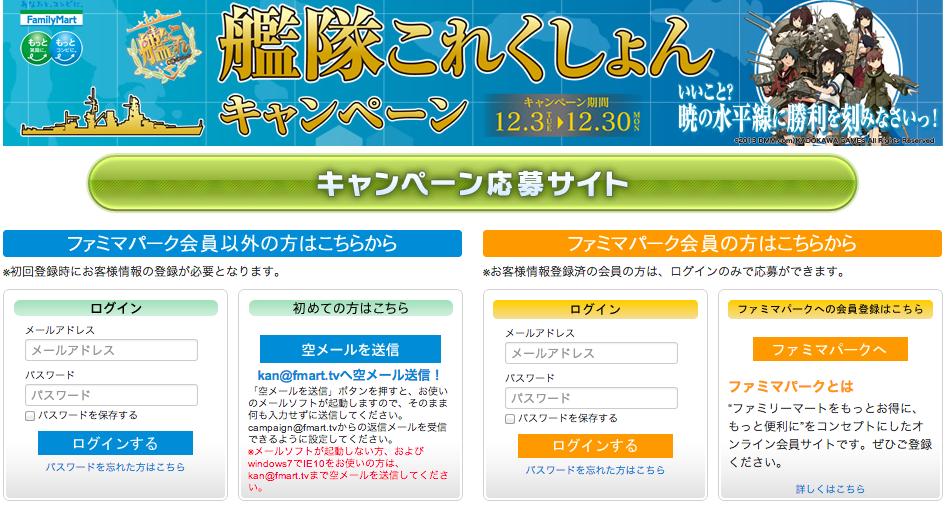 ファミリーマート艦隊これくしょんキャンペーン-応募サイト