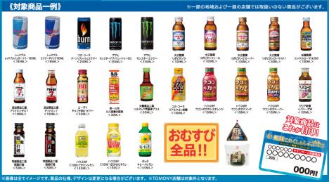 ファミリーマート艦隊これくしょんキャンペーン-対象商品