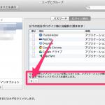 【Mac】ログインしたときにサーバへ自動的に接続する方法