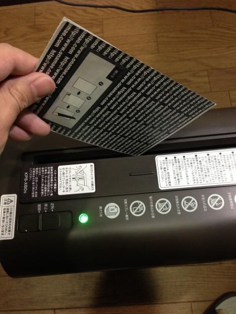 コクヨ-デスクサイドシュレッダー-KPS-X80-裁断のコツ