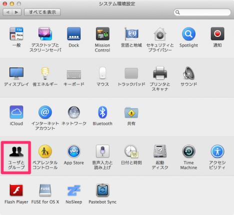 mac-ログイン時にサーバへ自動的に自動的に接続-システム環境設定