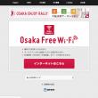 Osaka-free-wifi-index