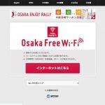 「Osaka FREE Wi-Fi」が一日何度でも無料で接続できる。