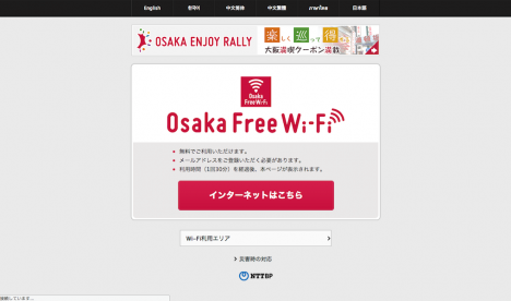 Osaka-free-wifi-index