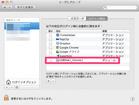 mac-ログイン時にサーバへ自動的に自動的に接続-ログイン項目