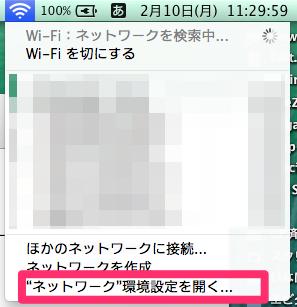 wi-fi接続優先順位-Wi-Fi選択メニュー