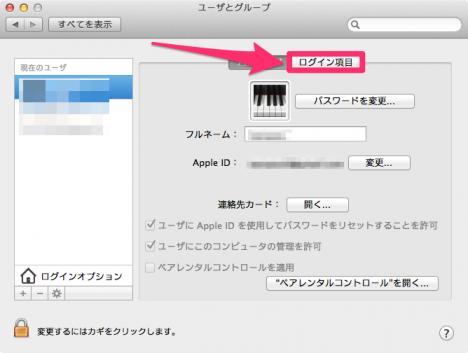 mac-ログイン時にサーバへ自動的に自動的に接続-ユーザとグループ