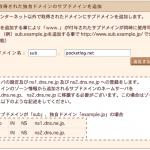 お名前.com管理ドメインをさくらインターネットサーバーでサブドメイン登録する。