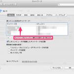 MacでWi-Fiの接続する順番を自由に設定する方法