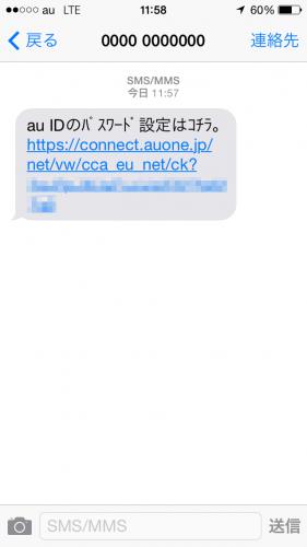 auID作成-認証URL