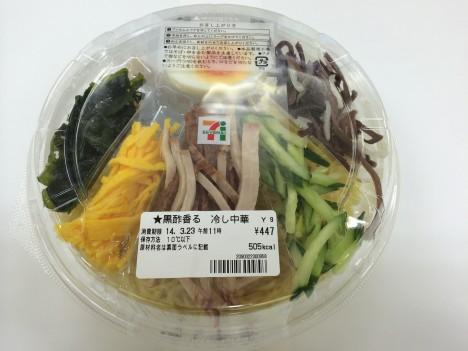 黒酢香る冷やし中華-パッケージ