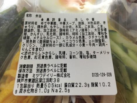黒酢香る冷やし中華-カロリー